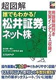 超図解 誰でもわかる!松井証券でネット株