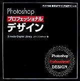 Photoshopプロフェッショナルデザイン―アイデア満載、魅せるデザイン作成テクニック!