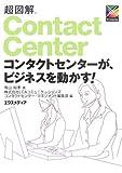 超図解 コンタクトセンターが、ビジネスを動かす!