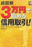 超図解 3万円で始める信用取引!