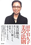 田中 ゆくこ(宥久子) 美の法則