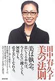 <strong>田中宥久子</strong> 美の法則