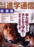 私立中高進学通信関西版 (No.22(2006))