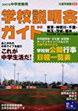 中学受験用学校説明会ガイド〈2007年〉