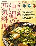 うちで楽しむ沖縄の元気料理―とっておきレシピから食材取り寄せまで