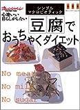 豆腐でおうちゃくダイエット―シンプル・マクロビオティック