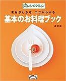 基本のお料理ブック 増補改訂版