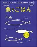 大切な人に作りたい!ラクラクhappyごはん(4)「魚でごはん」