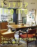 インテリア and home No.1