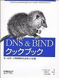 DNS & BINDクックブック―ネームサーバ管理者のためのレシピ集