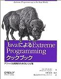 JavaによるExtreme Programmingクックブック―アジャイル開発のためのレシピ集