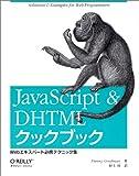 JavaScript & DHTML�N�b�N�u�b�N�\Web�G�L�X�p�[�g�K�g�e�N�j�b�N�W