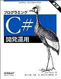 プログラミングC#開発運用—Building.NET<br> applications