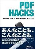 PDF Hacks—文書作成、管理、活用のための達人テクニック