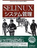 SELinuxシステム管理―セキュアOSの基礎と運用