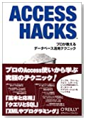 Access Hacks—プロが教えるデータベース活用テクニック