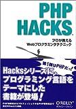 PHP Hacks―プロが教えるWebプログラミングテクニック