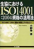 生協におけるISO14001:2004規格の活用法—ISO14001:2004規格の解説とそのねらい