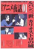 BSアニメ夜話 (Vol.01)