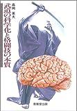 武道の科学化と格闘技の本質