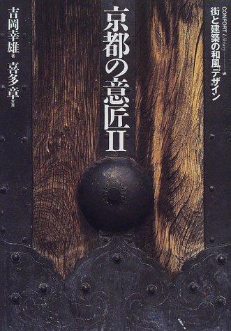 京都 意匠