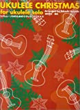 ウクレレソロのための ウクレレクリスマス