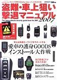 盗難・車上狙い撃退マニュアル (2007)