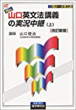NEW・山口英文法講義の実況中継―高2~大学入試 (上)