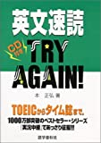 英文速読TRY AGAIN!