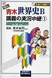 NEW青木世界史B講義の実況中継 (1)