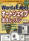Word & Excelオートシェイプ速攻レッスン―Office文書に説得力を与える「説明図」の作り方