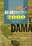 ニュース英語速読・速聴ボキャブラリー2000