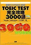 TOEIC TEST完全攻略3000語—目標スコア600-900