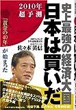史上最強の経済大国 日本は買いだ―「黄金の40年」が始まった