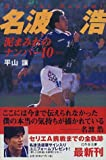 名波浩―泥まみれのナンバー10