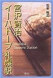宮沢賢治 イーハトーブ札幌駅