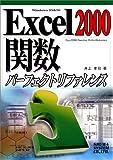 Excel2000関数 パーフェクトリファレンス