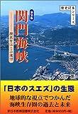 関門海峡―歴史をはこぶ運河