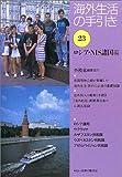 海外生活の手引き〈第23巻〉ロシア・NIS諸国編