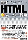 必携 HTMLスーパー辞典