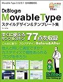 Dr.BlogのMovable Typeスタイルデザイン&テンプレート集