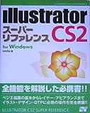 Illustrator CS2 スーパーリファレンス