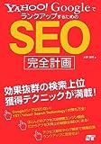 Yahoo!GoogleでランクアップするためのSEO完全計画