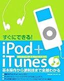 すぐにできる!iPod + iTunes—WindowsXP & MacOS X対応