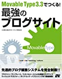 Movable Type 3.3 でつくる!最強のブログサイト
