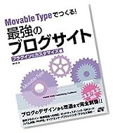 Movable Typeでつくる!最強のブログサイト プラグイン&カスタマイズ編