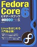Fedora Core 6ビギナーズブック