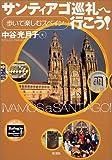 サンティアゴ巡礼へ行こう!—歩いて楽しむスペイン