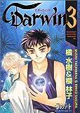 C・DARWIN 3