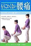 もうこわくない腰痛—自分でつくるしなやかな腰と背中:ストレッチエクササイズ